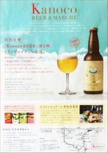 dai2dan-beer-_r
