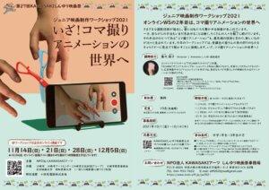 ジュニア映画制作ワークショップ2021
